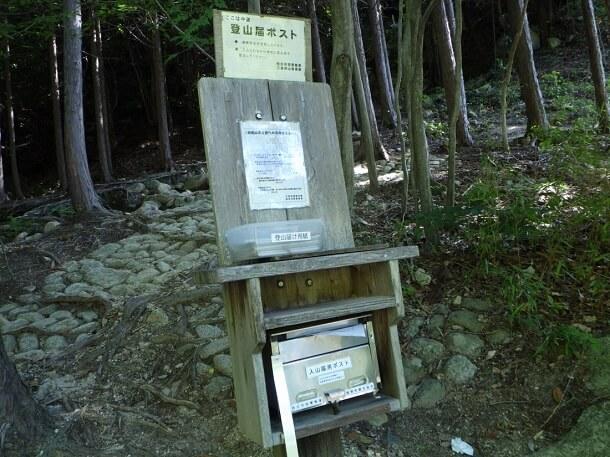 中登山道口 登山ポスト