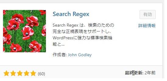 Search Regex プラグイン