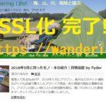 ヘテムル 無料SSLでWPサイトをhttps化する設定方法・手順まとめ