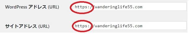 WP SSL設定 その9