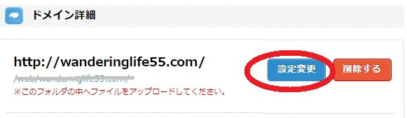ヘテムル SSL設定 その3