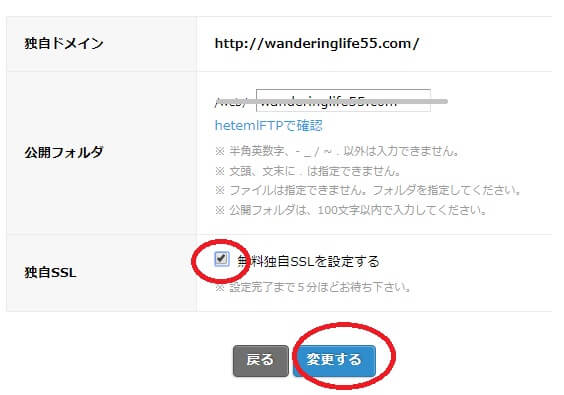 ヘテムル SSL設定 その4