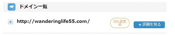 ヘテムル SSL設定 その7