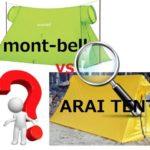 ツェルト選び~モンベル vs アライのツエルト買うならどっち?徹底比較