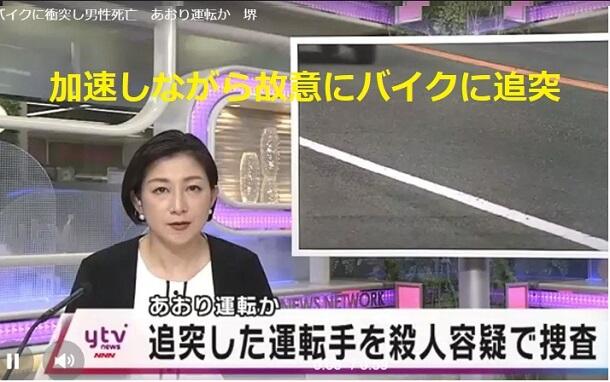 大阪 堺市 バイク死亡事故