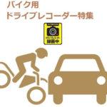 バイク用ドライブレコーダーの決定番!モトブログにも使えるおすすめ機種