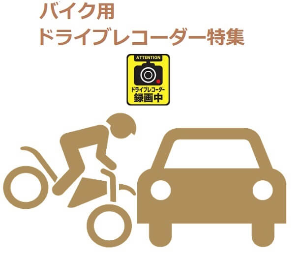 バイク用ドライブレコーダー おすすめ