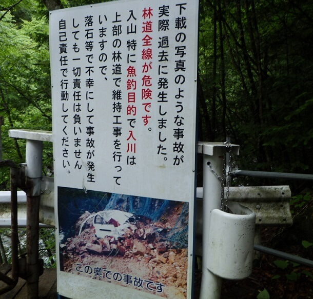 落石注意の看板 伊奈川ダム