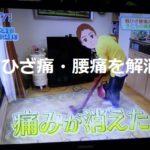 NHKガッテン!ひざ痛・腰痛の原因は浮き指!自宅で改善・解消する方法