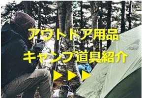 アウトドア・キャンプ用品