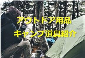 キャンプ用品・道具の紹介