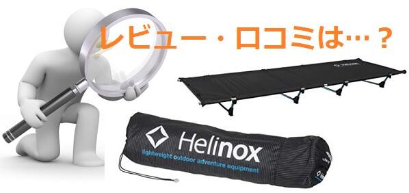 ヘリノックス ライトコットの評判・レビュー