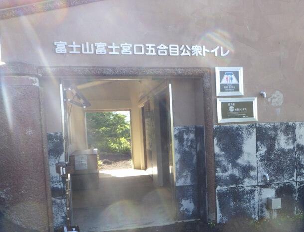 富士宮ルート 5合目 公衆トイレ