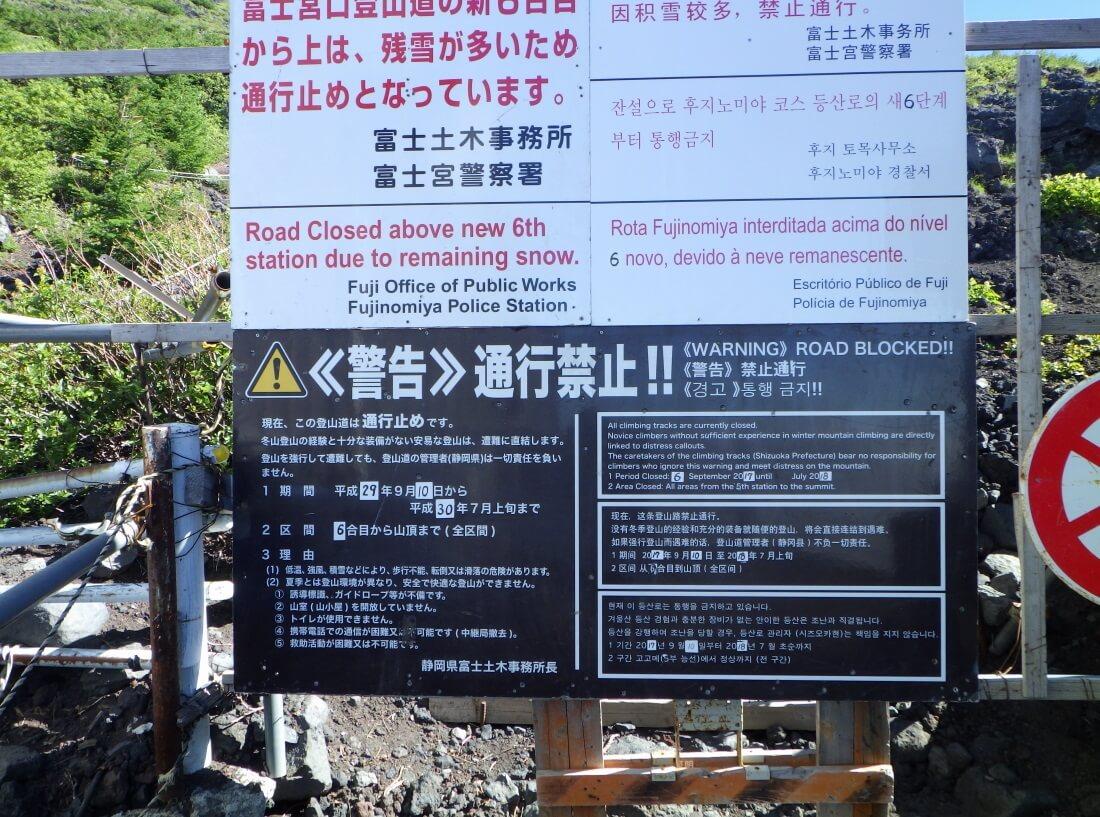 富士宮ルート 6合目 登山道 封鎖