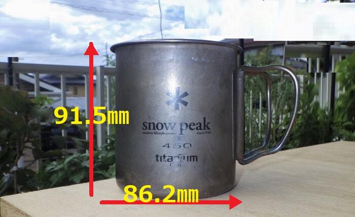 スノーピーク チタンシングルマグ450 サイズ