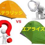 ステラリッジ vs エアライズ 山岳テント買うならどっち?徹底比較