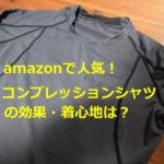 コスパ最高!アマゾンで人気のコンプレッションウェア【レビュー】効果は?