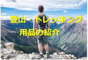 登山用品・道具の紹介