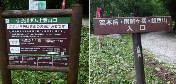 伊奈川ダム 登山口