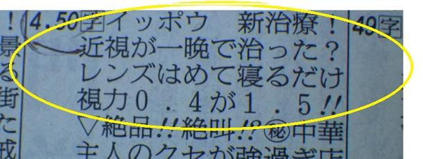 新聞 テレビ欄