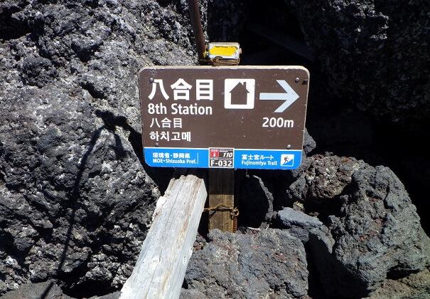 富士山8合目まであと200m