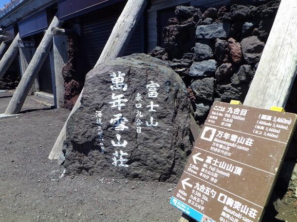 富士宮ルート 9合目