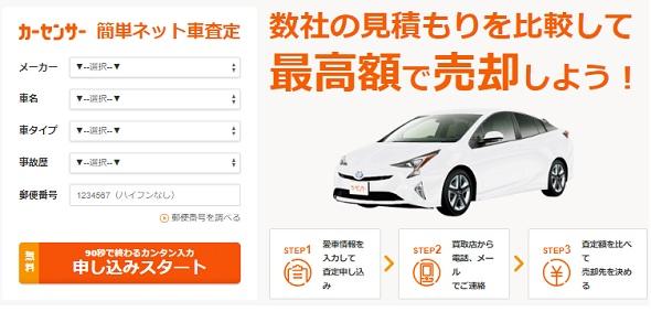 車買取のカーセンサーnet
