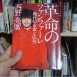 「革命のファンファーレ」は読む価値のない駄本!?内容・感想・評価を紹介