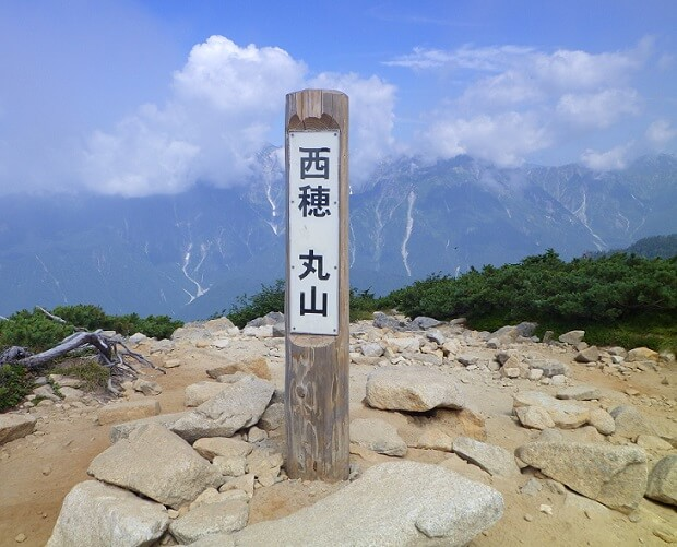 西穂高 丸山