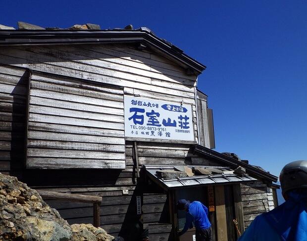 御嶽山 九合目 岩室山荘