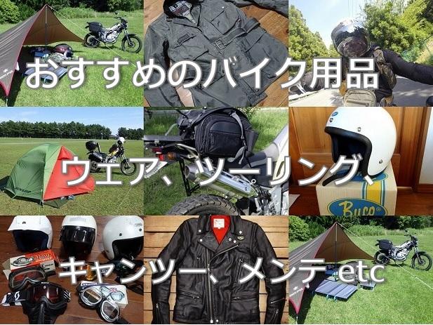 バイク用品 おすすめ