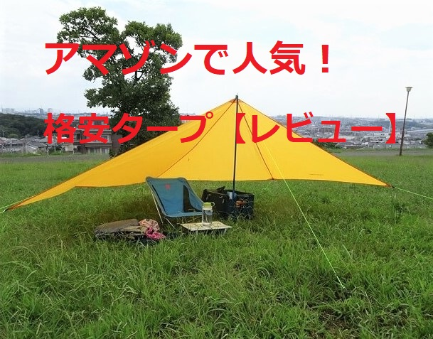 ソロキャンプ タープ 格安