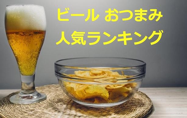 ビールのおつまみ人気ランキング