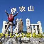 伊吹山 登山【チャレンジ百名山】上野登山口から往復5時間