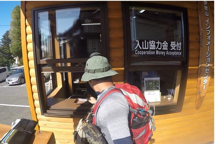 伊吹山インフォーメーションセンターで入山料を払う