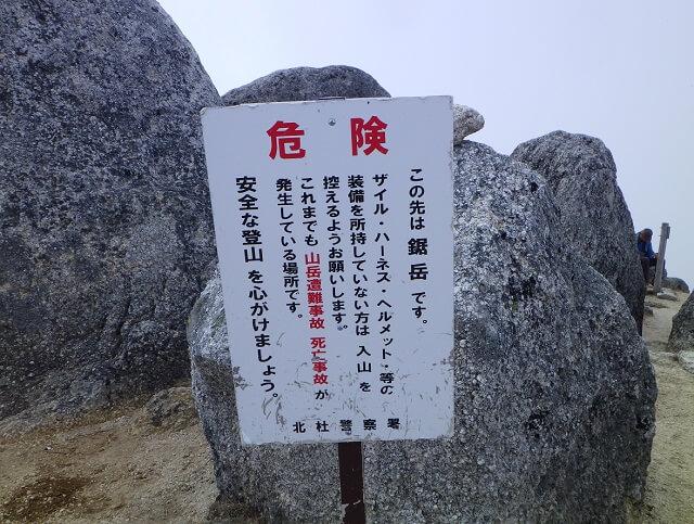 甲斐駒ヶ岳から鋸岳方面へ