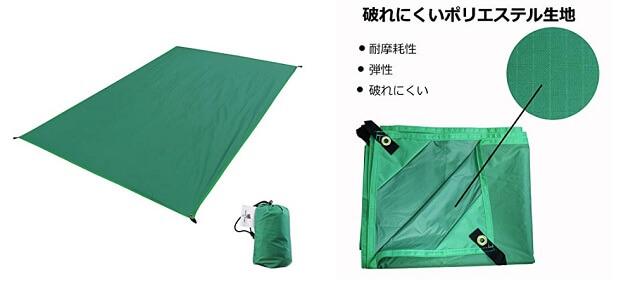 格安テント用防水シート