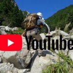 flyderさんの登山動画・山行記録の紹介
