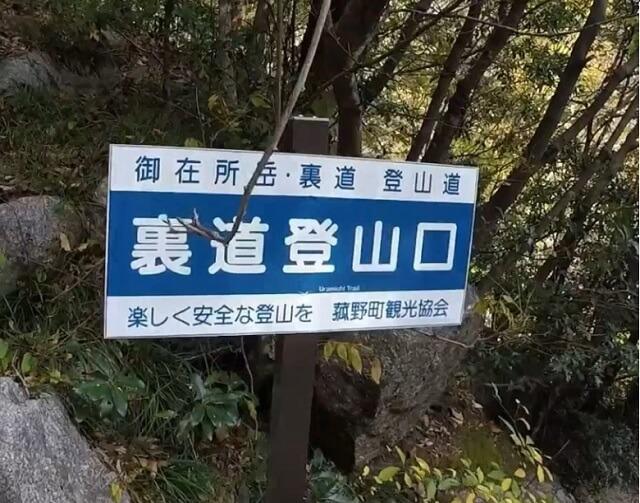 御在所岳 裏道登山口