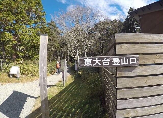 東大台ヶ原 登山口