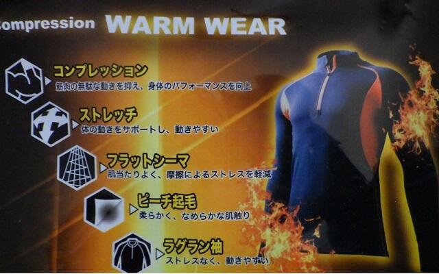 ワークマンのコンプレッションシャツの効果