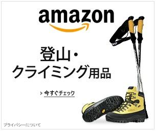 登山用一覧_amazon