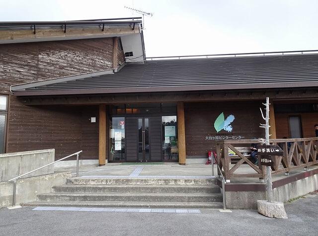 大台ヶ原ビジターズセンター