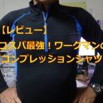 コスパで選ぶならワークマンのコンプレッションシャツがおすすめの理由【レビュー】