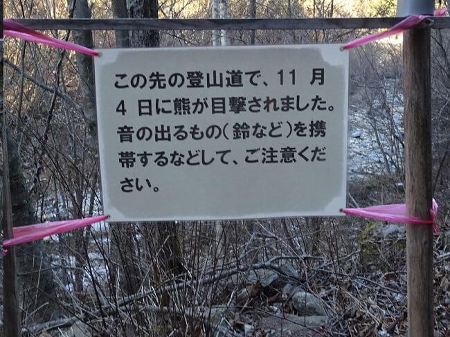 恵那山 熊に注意