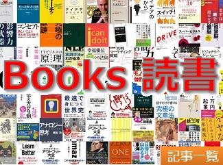 Books・読書の関する記事一覧