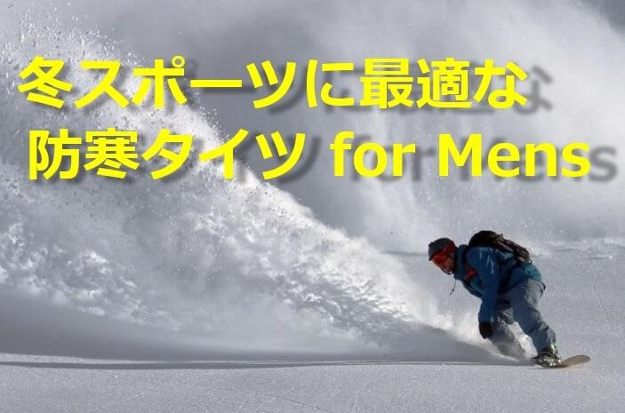 冬スポーツに最適な防寒タイツforメンズ