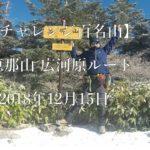 恵那山 登山 12月 広河原ルート 日帰りでピストン【チャレンジ百名山】