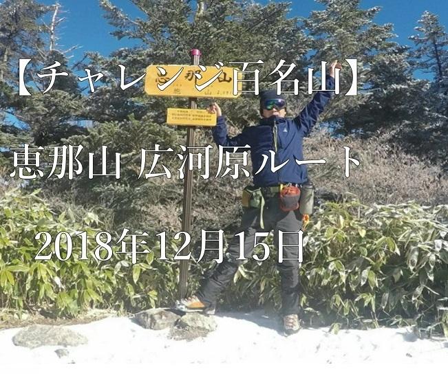 恵那山 登山 12月