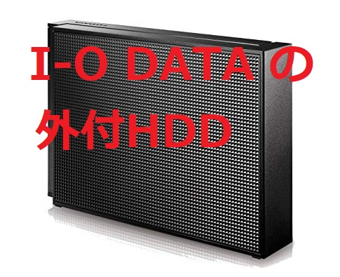 I-O DATA 外付HDD